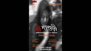 Bangla Natok I পর্ব - ১ - Bow Sasuri