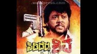 Full Kannada Movie 1994   Sididedda Shiva   Thyagaraj, Poornima, Ramesh Bhat.