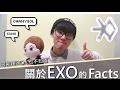 Download Lagu [追星] 5個*可能*連EXO-L也不知道關於EXO的Facts | Plong