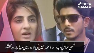 Mohsin Abbas Haider & Fatima Sohail  Addresses Media in Lahore | SAMAA TV | 22 July 2019