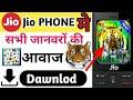 Download Video Download Jio phone me kisi bhi पक्षी janwar ki awaz dawnlod kre 2019 3GP MP4 FLV
