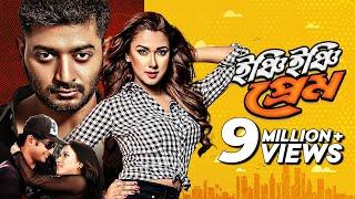 Inchi Inchi Prem - ইঞ্চি ইঞ্চি প্রেম | Bangla Movie | Bappi, Boby, Chikon Ali
