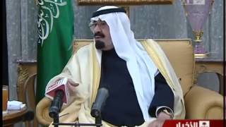 الملك عبدالله مع علماء الأمة  وحديث حول الخوارج