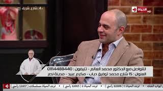 4 شارع شريف -  لقاء مع د/ محمد العالم  حول الجديد في جراحات و تركيبات الأسنان