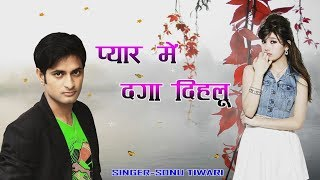 Sonu Tiwari Ka सबसे दर्दभरा गीत  - प्यार में दगा दिहलू  - Bhojpuri Sad Songs 2017