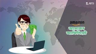 Make Money with Amazon Affiliate Marketing | Complete Bangla Tutorial