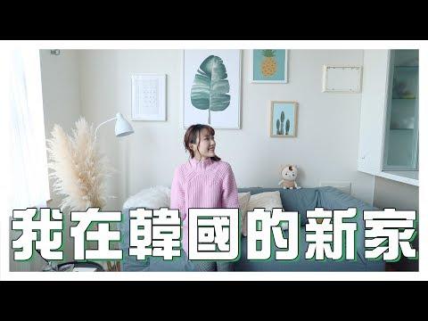 Xxx Mp4 〖HOUSE TOUR〗我在韓國700呎的新家全公開!|Ling Cheng 3gp Sex