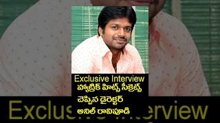 Raja The Great Movie | Director Anil Ravipudi Exclusive Interview | Ravi Teja |Mehreen |TeluguMirchi