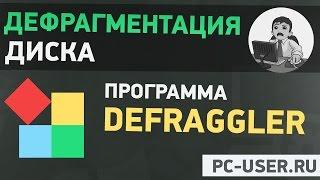 Дефрагментация диска. Программа Defraggler