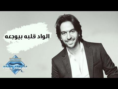 Xxx Mp4 Bahaa Sultan El Wad Albo Beyewga3o بهاء سلطان الواد قلبه بيوجعه 3gp Sex