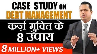 कर्ज खत्म करने के 8 अचूक उपाय   How to Pay Off Your Loans   Dr. Vivek Bindra