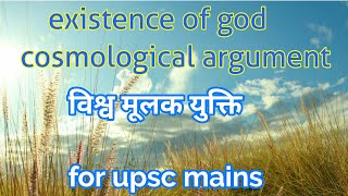 existence of god :-2 cosmological argument :- विश्व मुल्क युक्ति