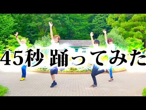 Xxx Mp4 【イケメン4人で】45秒 踊ってみた 3gp Sex