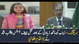 Letest News about kasur Incident chief justice of pakistan say about Zainab