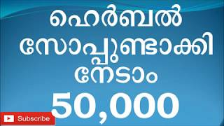 Low investment high profit Herbal soap making business idea kerala malayalam home ladies