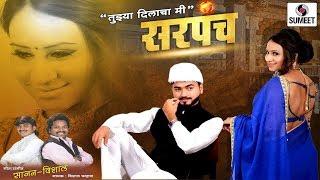 Tujhya Dilacha Mi Sarpanch Marathi Lokgeet Sumeet Music