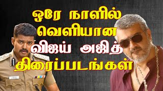 Vijay and Ajith movies released in one day   Tamil Cinema News