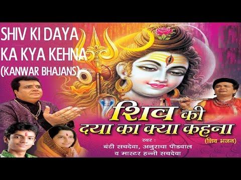 Xxx Mp4 Shiv Ki Daya Ka Kya Kehna Kanwar Bhajans By Bunty Sachdeva Anuradha Paudwal Hunny I Audio Juke Box 3gp Sex