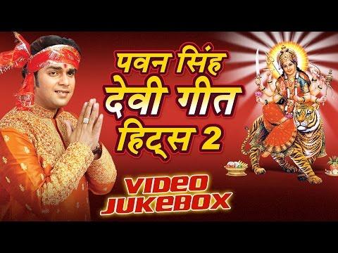 Xxx Mp4 पवन सिंह हिट्स Pawan Singh Devi Geet Hits Vol 2 Video Jukebox Bhojpuri Devi Geet 3gp Sex