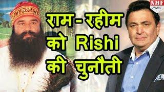 Rishi Kapoor ने दिया  Baba Ram Raheem को खुल्ला CHALLENGE!