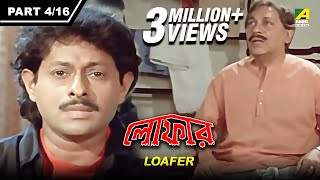 Loafer - Bengali Movie - 4/16