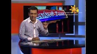 Hiru TV Paththare Wisthare EP 1264 | 2016-01-13