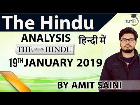 Xxx Mp4 19 January 2019 The Hindu Editorial News Paper Analysis UPSC SSC IBPS Current Affairs 3gp Sex