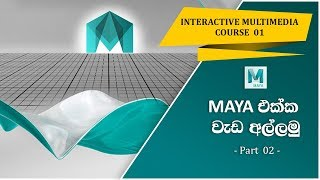 Getting started with Autodesk Maya (Sinhala) - Lesson 2