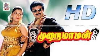 Murai Maman Full Movie HD முறைமாமன் ஜெயராம் குஷ்பு கவுண்டமணி நடித்த நகைச்சுவைசித்திரம்