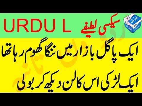 Xxx Mp4 Urdu Jokes Vol 3 2018 Jokes سیکسی لطیفہ 3gp Sex