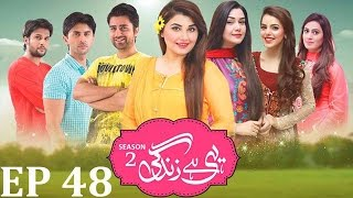 Yehi Hai Zindagi Season 2 Episode 48 | Express Entertainment