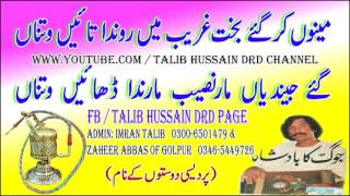 Meno kr Gaiye Bakhtt Ghareeb |Talib Hussain Dard Old Punjabi Dhore Mahiye