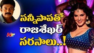 Sunny Leone's Item Song in Rajasekhar Garuda Vega Movie || NTV
