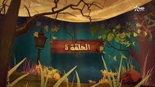 Dar El Ghezlane S1 - Ep 5 - دار الغزلان الموسم الأول الحلقة