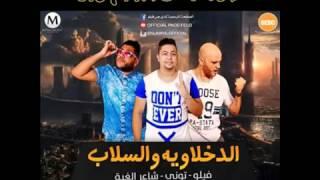 مهرجان الدخلاوية والسلاب غناء فيلو تونى شاعرالغية 2015