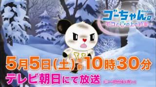 『ゴーちゃん。~モコと氷の上の約束~』5月5日(土・祝)午前10時30分放送!
