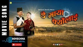 Gurung Movie Song (ङै माँया क्याेलाइ) - माेहनी मुनामै | Official Movie Song |