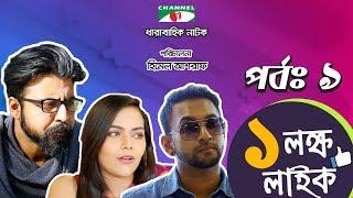 Ek Lokkho Like | এক লক্ষ লাইক | Episode 09 | Drama Serial | Afran Nisho | Shokh | Channel i TV