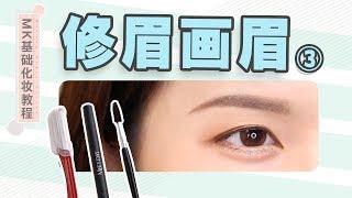 7分钟保姆级修眉、画眉教程丨MK基础化妆教程