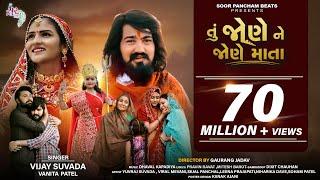 તું જોણે ને જોણે માતા   Tu Jone Ne Jone Mata   Vijay Suvada   Vanita Patel  Gujarati Full Video Song