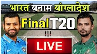 IND vs BAN T20 2018 Live cricket match today Highlights score Apps TV Nidahas Trophy cricket news