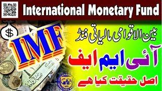 #IMF || what is the IMF || International Monetary Fund History || IMF Documentary || آئی ایم ایف