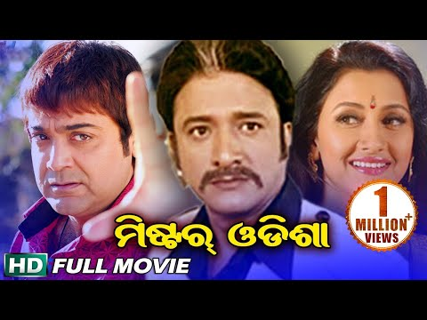 Mr. ODISHA Odia Full Movie Prasanjit & Rachana SARTHAK MUSIC Sidharth TV