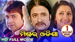 Mr. ODISHA Odia Full Movie | Prasanjit & Rachana | SARTHAK MUSIC
