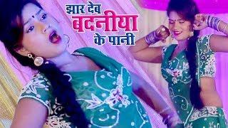 भोजपुरी का सबसे मस्त गाना 2017 - झार देब Badaniya Ke Pani - Sujeet Sangam - Bhojpuri Hit Songs 2017