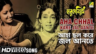Aha Chhal Kare Jal Aante | Harmonium | Bengali Movie Video Song | Chhaya Devi