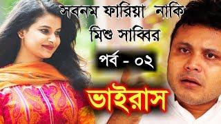 Virus (ভাইরাস) Asiantv Bangla New Natok | Sabnam Faria | Mishu Sabbir | Episode 02