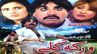 Pashto Comedy TV Drama WARKAH KALAY PART 2 - Ismail Shahid,Khursheed Jahan - Pushto Mazahiya Film