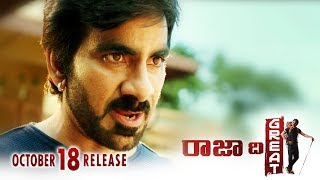 Raja The Great Pre Release Trailer 1 | Releasing on 18th October