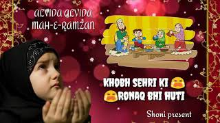 ☹️Alvida Alvida Ramzan Watsapp Status 2018😢 Alvida Mahe Ramzan Whatsapp status 😭2018